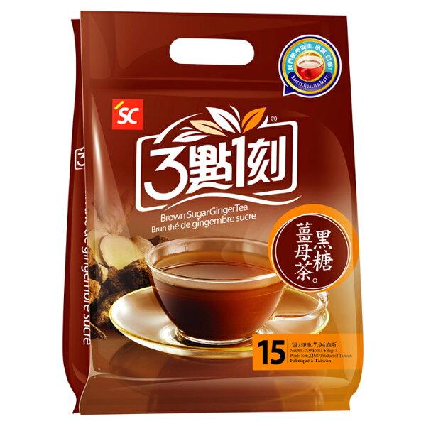 【3點1刻 黑糖薑母茶(15包/袋)】嚴選台灣道地老薑母,零膽固醇、驅寒暖胃,女生的好朋友!