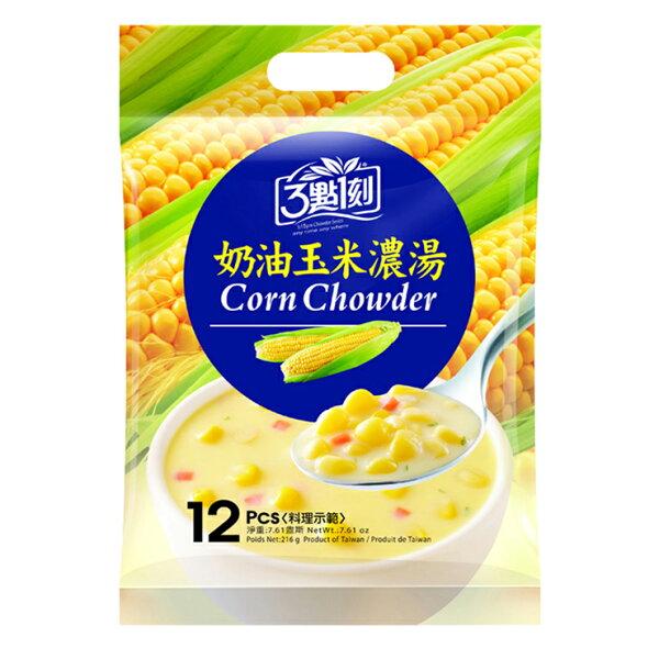 【3點1刻 奶油玉米濃湯(12包/袋)】玉米粒粒香甜飽滿,紅蘿蔔顆顆鮮嫩紅艷,每份熱量低於100大卡,上班族的好朋友!