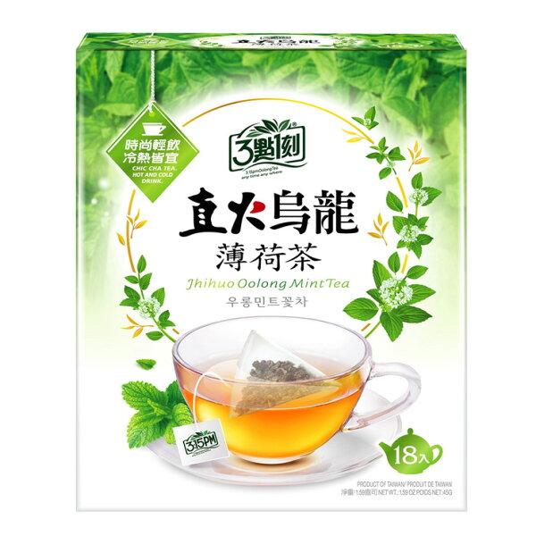 【3點1刻 直火烏龍薄荷茶(18包/盒)】全球首創烏龍花茶,獨家直火烘焙技術,不含人工色素