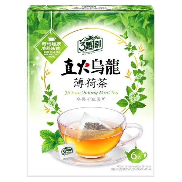 【3點1刻 直火烏龍薄荷茶(6包/盒)】全球首創烏龍花茶,獨家直火烘焙技術,不含人工色素