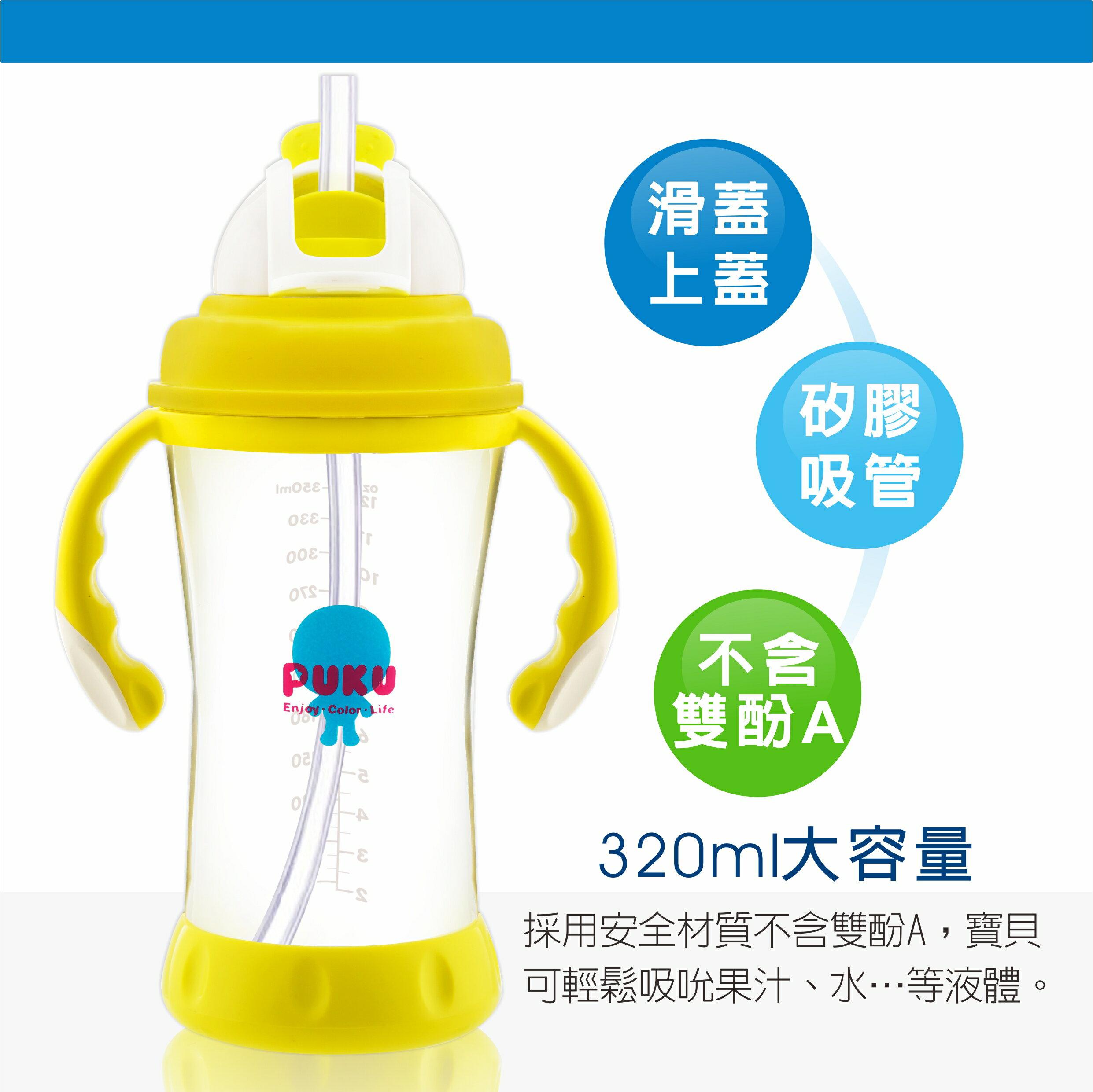 『121婦嬰用品館』PUKU 太空滑蓋吸管練習杯 320ml 4