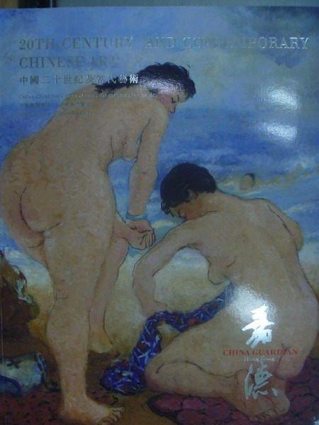 ~書寶 書T2/收藏_XDQ~中國嘉德2014 拍賣會_中國二十世紀及當代藝術_2014