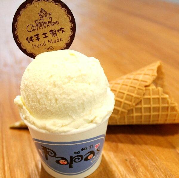 帕帕司 香草歐若拉冰淇淋 120ml