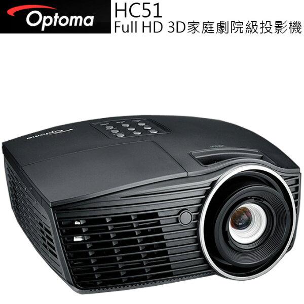 ★ 3D家庭劇院級投影機 ★ Optoma 奧圖碼 HC51 Full HD 公司貨 0利率 免運
