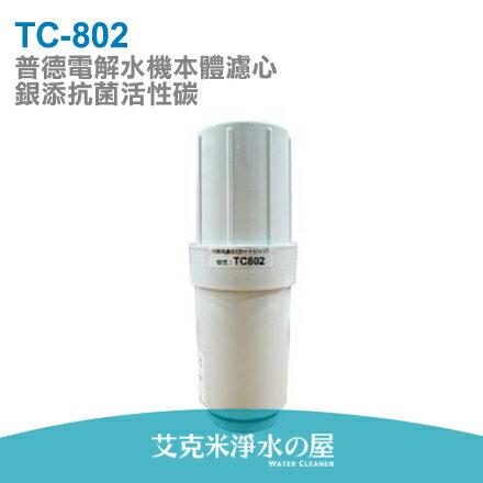 【艾克米淨水生活館】《免運費》普德電解水機本體濾心-銀添抗菌活性碳TC802/TC-802(加贈-- 餘氯測試液 及 PH測試液)-適用 HI-TA812/TA813/TA815/TA817/TA833/TA835/TA805/TA807/TA819/HI-TAQ7/TAQ5