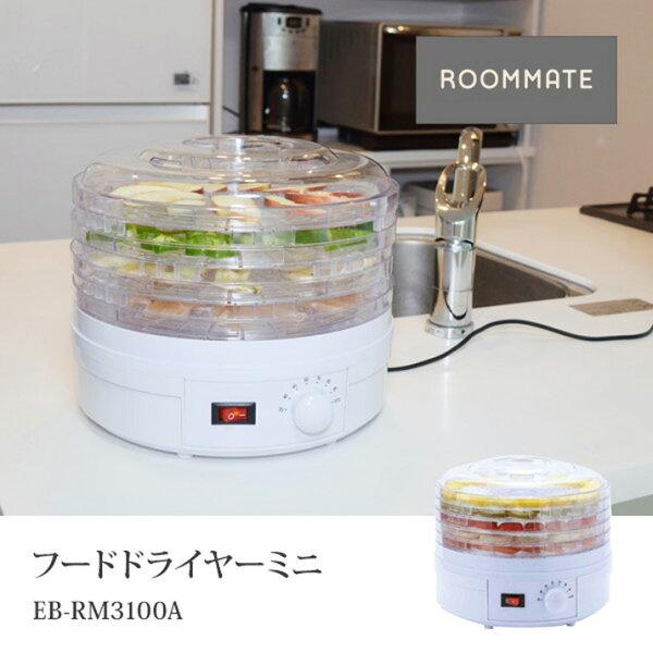 ★菲比朵朵★日本代購 ROOMMATE EB-RM3100A 蔬果乾燥機 水果乾燥機 食物風乾 風乾機 (OD1133)