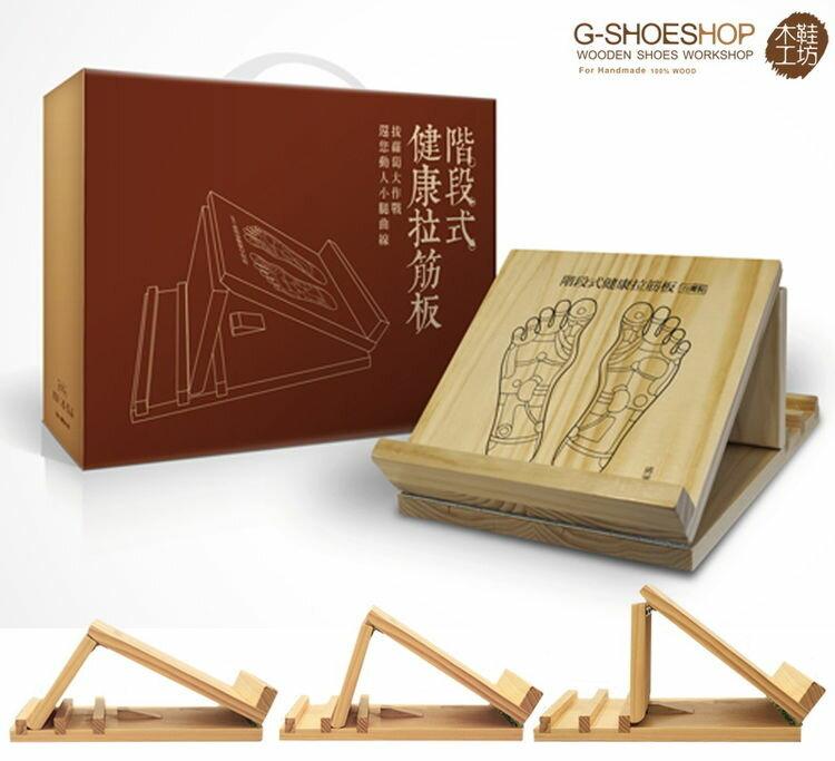 階梯式二代健康原木拉筋板 【免運費加送塑形拉力帶】