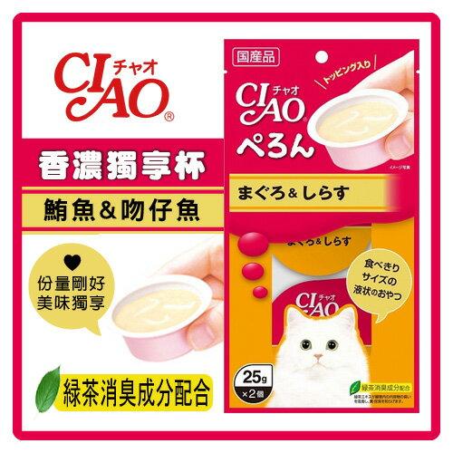 【日本直送】CIAO  香濃獨享杯-鮪魚&吻仔魚25g*2入(CS-62)-90元>可超取 【糜狀點心輕鬆享用,獨享份量剛好】 (D002B12)