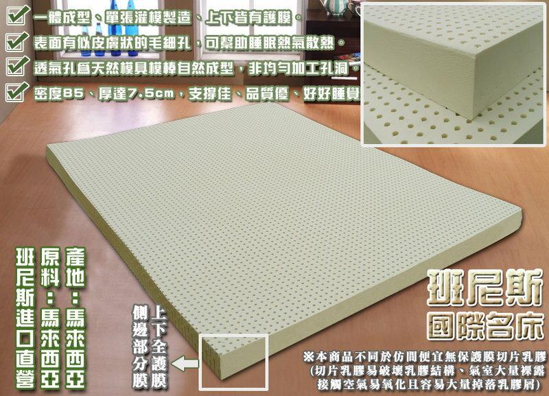 100%天然乳膠床墊【單人3x6.2尺x10cm】馬來西亞進口天然乳膠,百萬品質保證★班尼斯國際家具名床 1