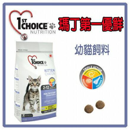 【恰恰】瑪丁  幼貓雞肉配方2.72kg - 限時優惠好康折扣