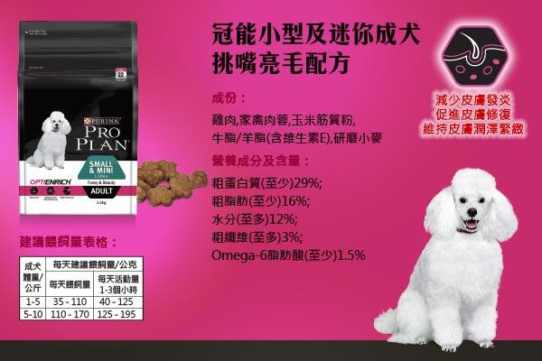 【恰恰】冠能 小型及迷你成犬挑嘴亮毛配方2.5kg 0