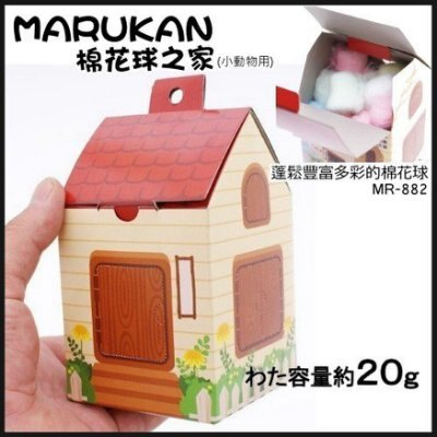 【恰恰】MARUKAN #日本鼠兔用MR-822《棉花球之家》 - 限時優惠好康折扣
