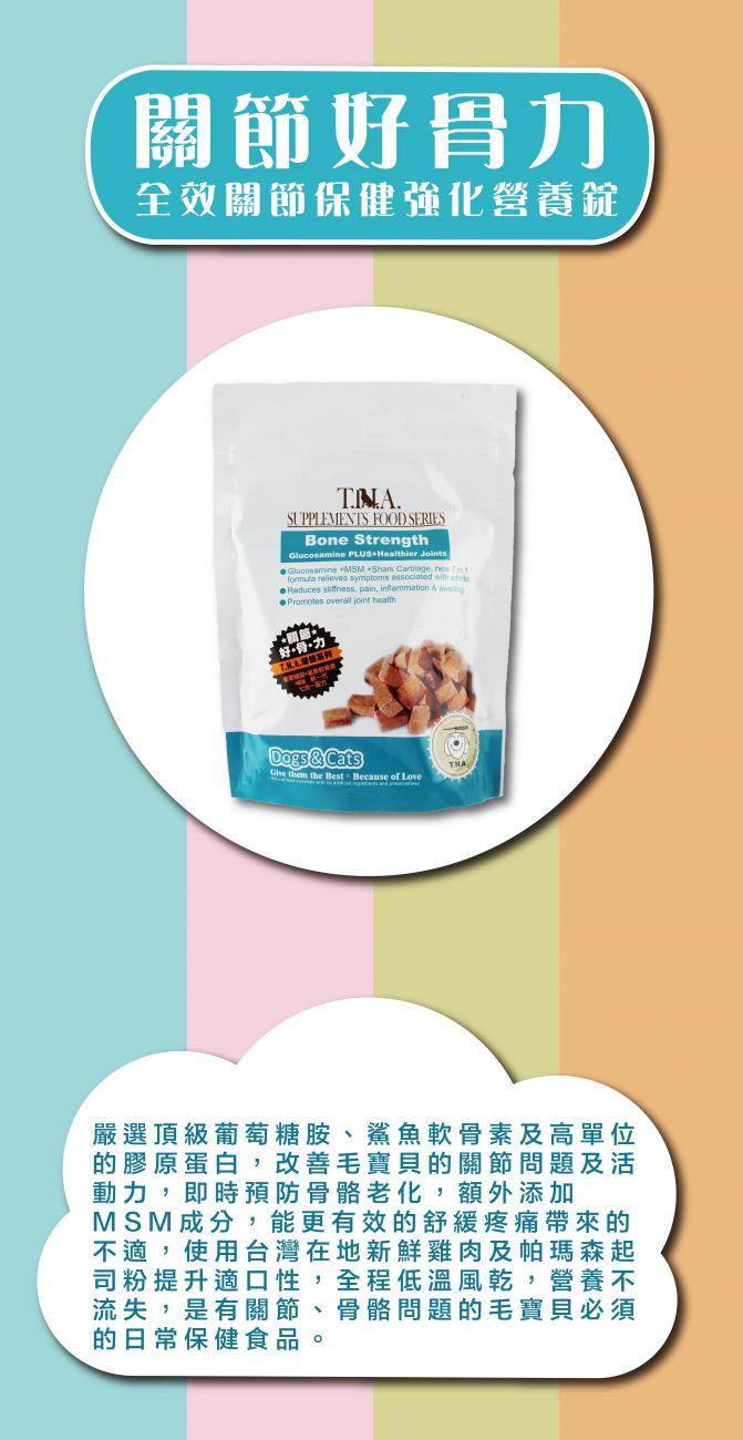 【恰恰】T.N.A.悠遊保健 犬貓用營養強化零食(40錠*2包入) 1