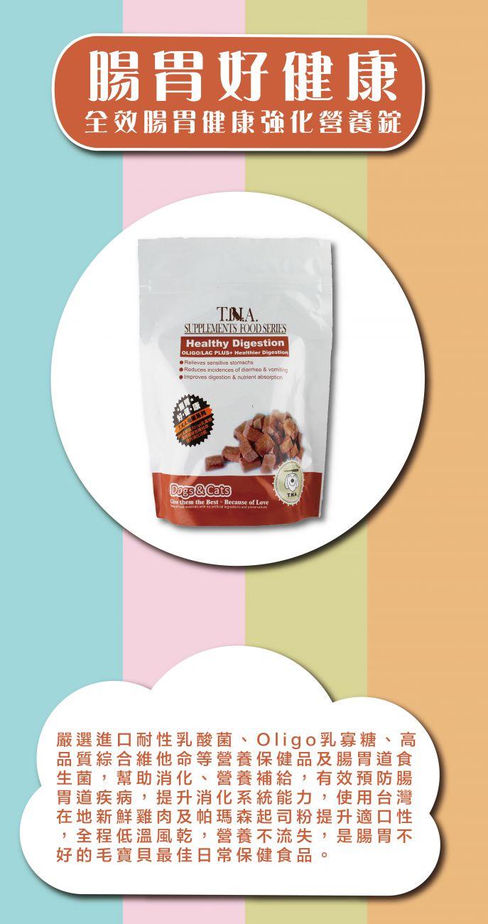 【恰恰】T.N.A.悠遊保健 犬貓用營養強化零食(40錠*2包入) 2