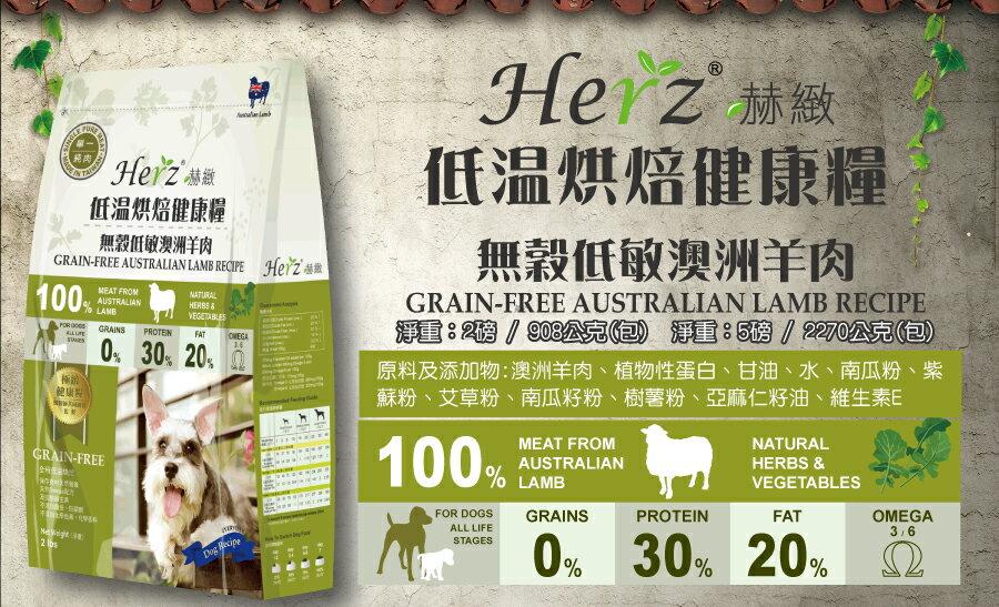 【恰恰】赫緻 羊肉低溫烘焙健康糧5lbs(犬用) 1