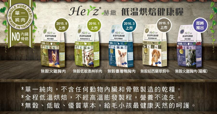 【恰恰】赫緻 羊肉低溫烘焙健康糧5lbs(犬用) 0