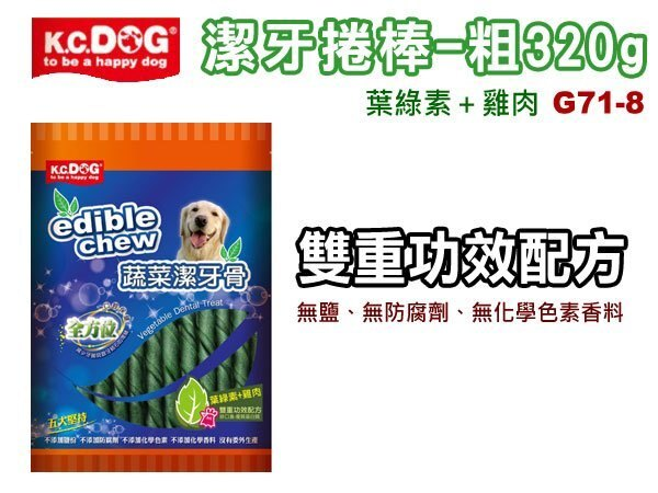 【恰恰】活力K.C.DOG蔬菜潔牙骨-互動QQ系列 0