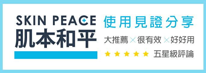 【恰恰】SKIN PEACE 肌本和平 寵物醫美理膚沐浴乳310ml 0
