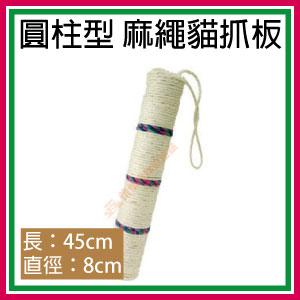 【恰恰】麻繩貓抓板/圓柱 0