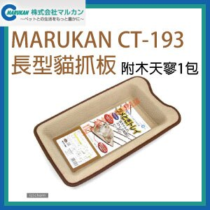 【恰恰】MARUKAN CT-193長型貓抓板 - 限時優惠好康折扣