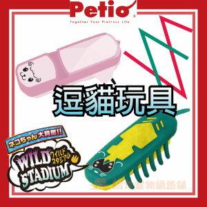【恰恰】Petio 逗貓玩具 - 限時優惠好康折扣