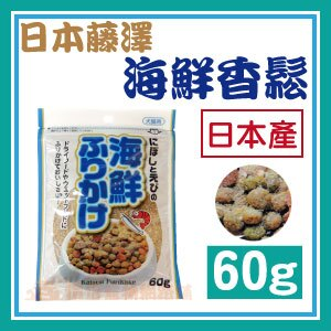 【恰恰】藤澤 海鮮香鬆60g 0