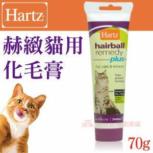 【恰恰】Hartz 貓用化毛膏70G 0