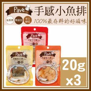 【恰恰】帕維魚小排20g*3 0