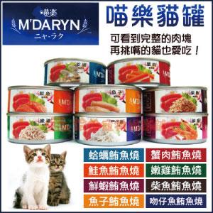 【恰恰】M'DARYN 喵樂貓罐80G*5 - 限時優惠好康折扣