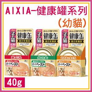 【恰恰】AIXIA 健康缶系列40g-12個月以下 0