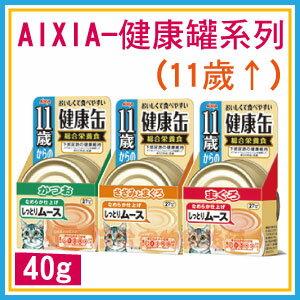 【恰恰】AIXIA 健康缶系列40g-高齡貓用/11歲以上