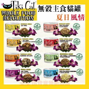 【恰恰】Tiki無穀主食貓罐-夏日系列