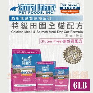 【恰恰】Natural Balance特級田園全貓/雞肉+鮭魚6lb - 限時優惠好康折扣