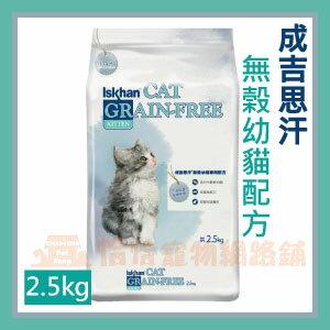 【恰恰】成吉思汗 無穀幼貓配方2.5KG - 限時優惠好康折扣