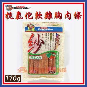 【恰恰】Doggy Man抗氧化(紗)軟雞胸肉條170g - 限時優惠好康折扣