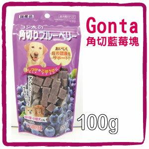 【恰恰】Gonta角切藍莓塊100g#SR-SKG-100 - 限時優惠好康折扣