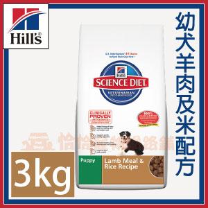 【恰恰】希爾思幼犬羊肉及米配方原顆粒(1113)-3kg - 限時優惠好康折扣