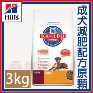 【恰恰】希爾思成犬體重控制原顆粒(1119)-3KG 0