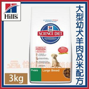 【恰恰】希爾思大型幼犬(6481)-3kg - 限時優惠好康折扣