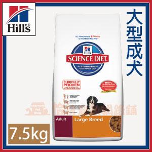 【恰恰】希爾思大型成犬(6944)-7.5kg - 限時優惠好康折扣