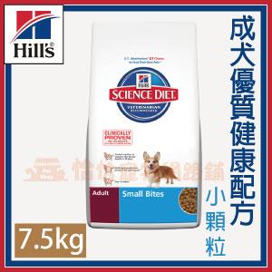 【恰恰】希爾思成犬小顆粒(7022)-7.5kg - 限時優惠好康折扣