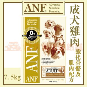【恰恰】ANF愛恩富-成犬雞肉/強化骨骼及肌肉配方-7.5kg 0