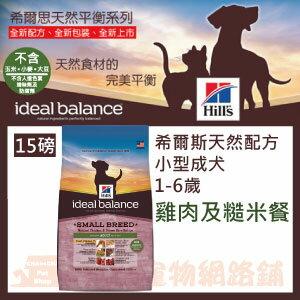 【恰恰】希爾思Ideal Balance小型成犬 天然雞肉及糙米配方#2290-15磅(6.8公斤) - 限時優惠好康折扣