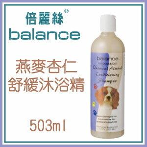 【恰恰】balance倍麗絲 燕麥杏仁舒緩沐浴精 0