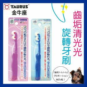 【恰恰】TAURUS金牛座 齒垢清光光 旋轉牙刷 - 限時優惠好康折扣