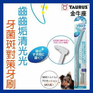 【恰恰】TAURUS金牛座 齒垢清光光 牙菌斑對策牙刷 - 限時優惠好康折扣