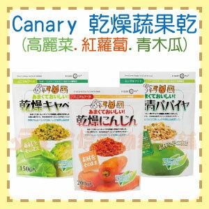 【恰恰】Canary乾燥蔬果乾