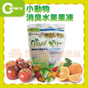 【恰恰】Canary小動物消臭水果果凍15入 - 限時優惠好康折扣