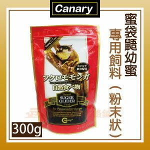 【恰恰】Canary蜜袋鼯專用飼料300g(粉末狀) 0