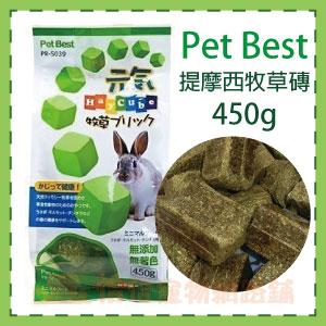 【恰恰】PET BEST 提摩西牧草磚450g - 限時優惠好康折扣